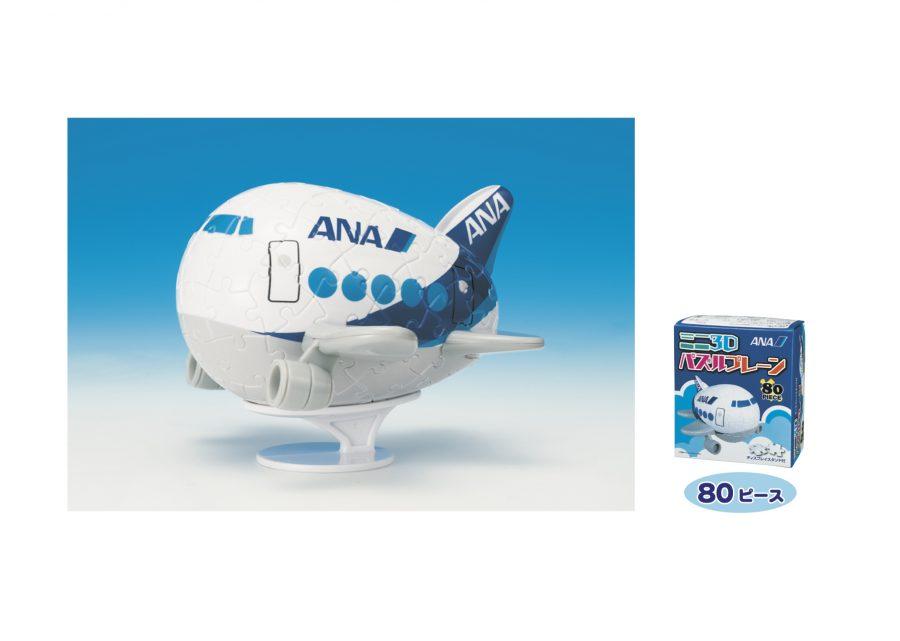 mini 3D puzzle plane