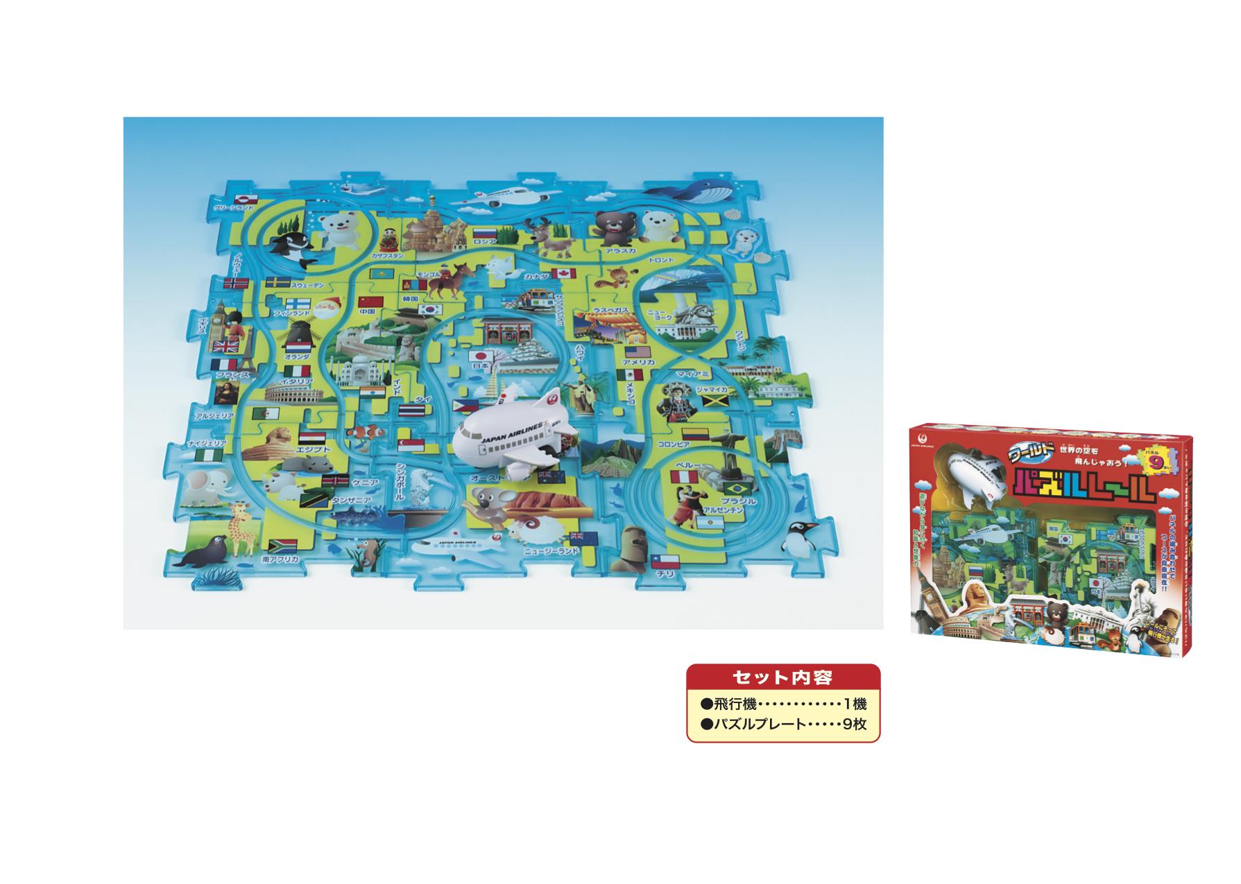 puzzle rail Jal
